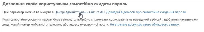 Виберіть посилання, щоб перейти до Центру адміністрування Azure AD.