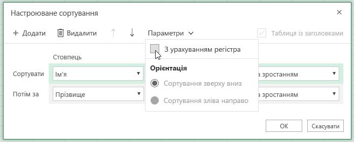 """Діалогове вікно """"Спеціальне сортування"""" з вибраним параметром """"Враховувати регістр"""""""