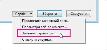 """Список """"Сервіс"""" у діалоговому вікні """"Збереження документа"""""""