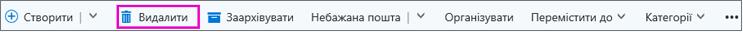 """Кнопка """"Видалити"""" на стрічці в Outlook"""