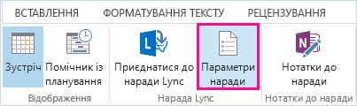 Знімок екрана: параметри наради