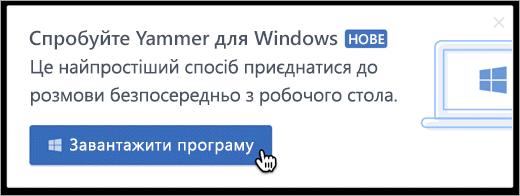 У продукту повідомленнями для Windows