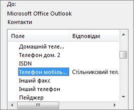 """Поле """"стільниковий тел."""" зіставлено з полем """"телефон мобільний"""" програми Outlook"""