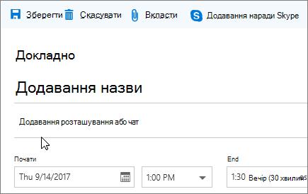 """Знімок екрана: область """"Нова подія календаря"""" з полем """"додати розташування"""" або """"номер""""."""