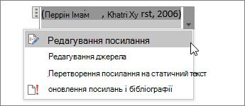 Виберіть посилання Параметри а потім змінити елемент таблиці посилань