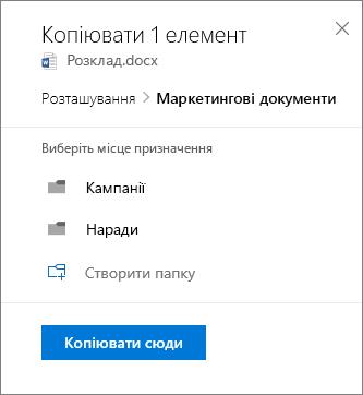 Знімок екрана: вибір розташування під час копіювання файлу до SharePoint