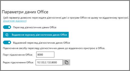 Настройки засобу перегляду діагностичних даних, в яких показано рядок підключення Office