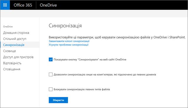 """Вкладка """"Синхронізація"""" в Центрі адміністрування OneDrive"""