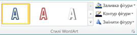 """Група """"Стилі WordArt"""" у програмі Publisher 2010"""
