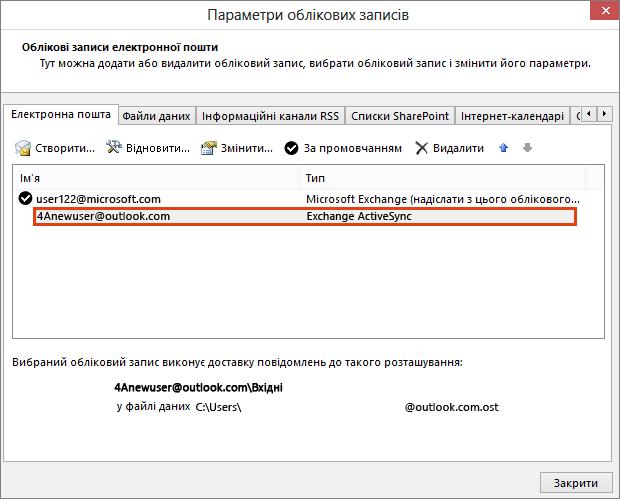"""Вікно """"Параметри облікових записів"""", розділ """"Облікові записи електронної пошти"""" в програмі Outlook"""