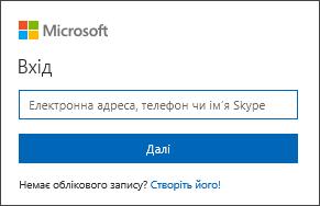 Знімок екрана: сторінка входу в обліковий запис Microsoft