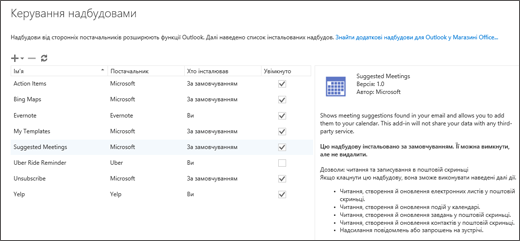 """Знімок екрана: вікно """"Керування надбудовами"""", де можна додати або видалити надбудову, переглянути відомості про неї та перейти до Магазину Office, щоб знайти інші надбудови для Outlook. Вибрана надбудова Suggested Meetings (Рекомендовані наради) і відомості про неї."""
