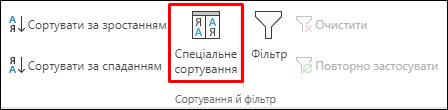 """Параметри настроюваного сортування в Excel на вкладці """"Дані"""""""