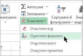 очищення параметру форматів
