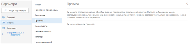 Знімок екрана відображається на сторінці правила у поданні пошта в настройках для Outlook.com.