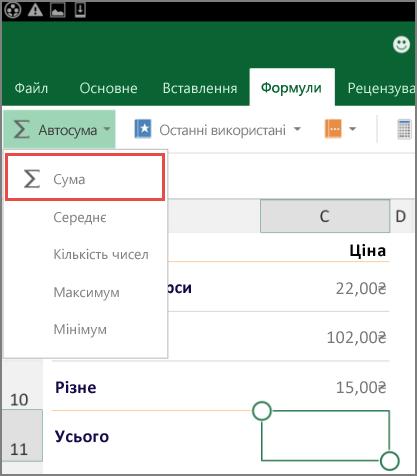 Меню Access на стрічці програми Excel для Android