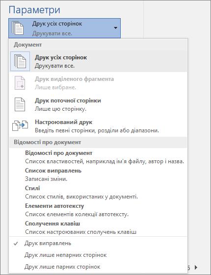 """Знімок екрана: область друку з розгорнутим меню """"Друк усіх сторінок"""" для відображення додаткових параметрів."""
