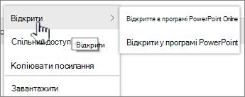 """Еліпс меню """"файл"""" у відкритому виділено"""
