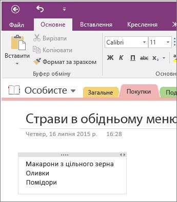 Щоб додати нотатку у OneNote2016, просто почніть вводити текст на сторінці.