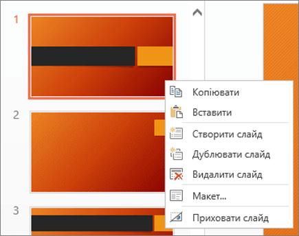Контекстне меню слайда