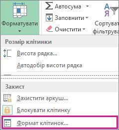 Кнопка «Формат» і пункт «Формат клітинок» у меню на вкладці «Основне»