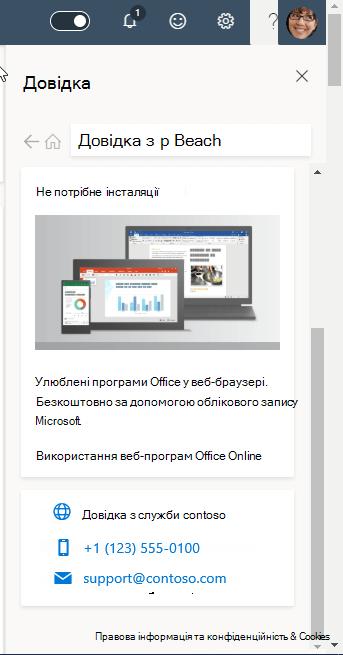 Знімок екрана: відомості про підтримку організацій