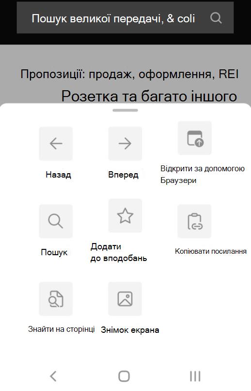 Веб-посилання, відкриті в Outlook Mobile
