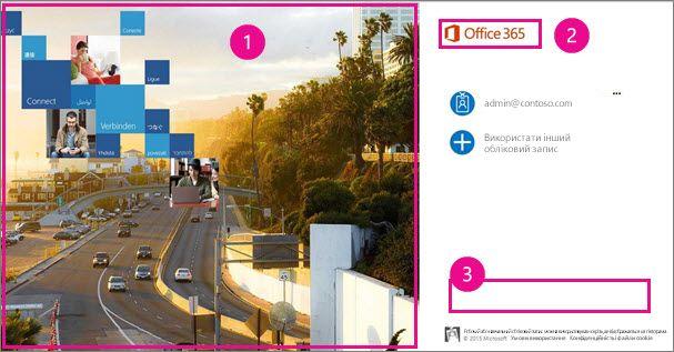 Області сторінки входу в Office 365, які можна настроїти.