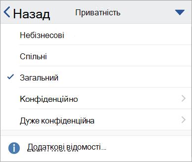 Знімок екрана: позначки чутливості в Office для iOS