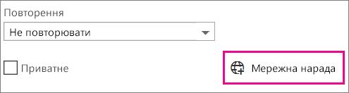 Мережна нарада у веб-програмі Outlook Web App