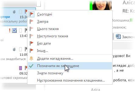 Команда «Позначити як завершене» в контекстному меню у списку повідомлень