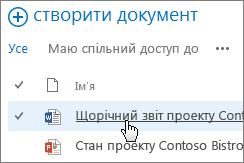 Клацніть документ, щоб відкрити його
