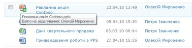 Підказка, яка з'являється під піктограмою взятого на редагування файлу. У ній вказано ім'я файлу та користувача, який взяв цей файл на редагування.