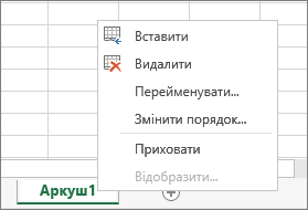 На знімку екрана показано меню, яке з'являється, якщо клацнути вкладку аркуша правою кнопкою миші. За допомогою команд у цьому меню можна вставити, видалити, перейменувати, приховати або відобразити аркуш, а також змінити порядок аркушів.