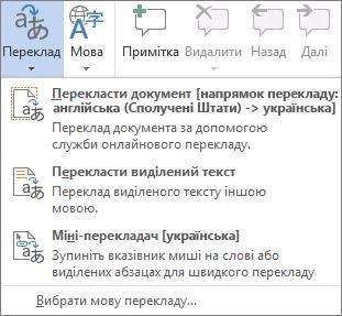 Переклад документа або повідомлення