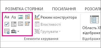 Елементи керування ''Колекція стандартних блоків''