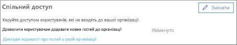 Надання дозволу додавати користувачів-гостей до своєї організації