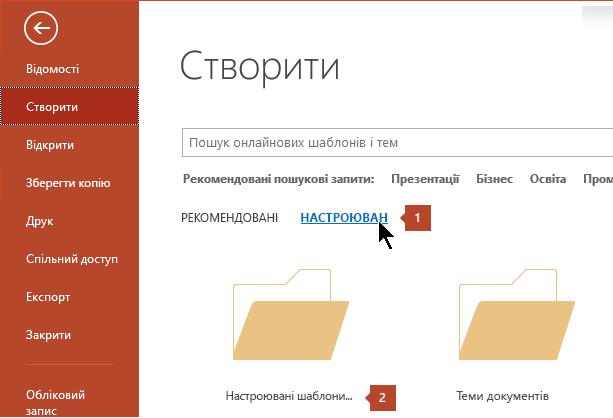 У розділі файл > Створити, натисніть кнопку настроюваний а потім Настроювані шаблони Office.