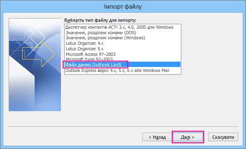 Виберіть імпорт файлів PST