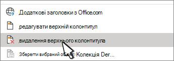 "Кнопка ""видалити заголовок"""