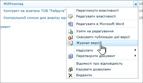 """Розкривне меню документа з виділеною командою """"Журнал версій"""""""