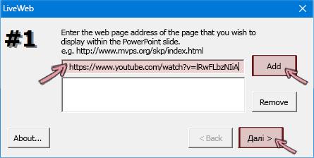 Вставте адресу https відео, яке потрібно вставити
