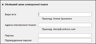 Введіть свої адресу електронної пошти та пароль для Exchange.