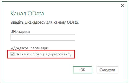 Power Query: удосконалення з'єднувача OData – імпорт стовпців відкритого типу з каналів OData