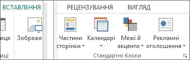 """Знімок екрана: група """"Стандартні блоки"""" на вкладці """"Вставлення"""" в програмі Publsiher"""