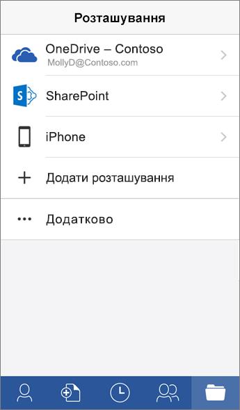 """Знімок екрана: екран """"Розташування"""" в програмі Word для мобільних пристроїв."""