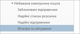"""Знімок екрана: """"Фільтри та звітування"""" в меню """"Параметри"""""""