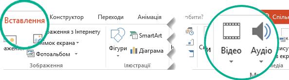 """На вкладці """"Вставлення"""" стрічки PowerPoint натисніть кнопку """"Аудіо"""" або """"Відео""""."""