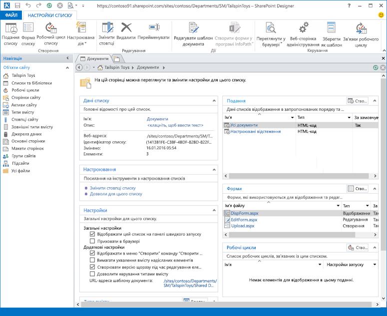 Зображення програми SharePoint Designer 2013 першій сторінці.