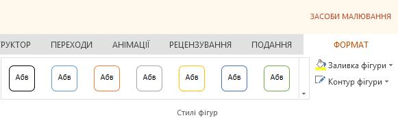 Знаряддя для фігур у веб-програмі Office для Інтернету